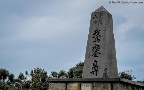 Eluanbi Park (鵝鑾鼻), Kenting National Park (Taiwan)