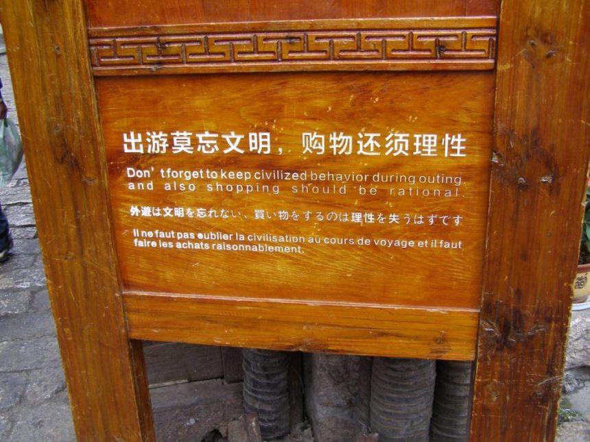 Lijiang: Zum zivilisierten Umgang mit der Umwelt gehört auch das gute Benehmen.