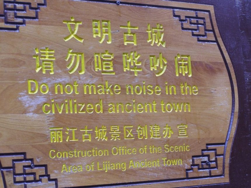 Lijiang: Do not make noise in the civilized ancient town