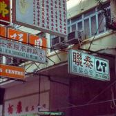 Strasse in Taipeh 1991