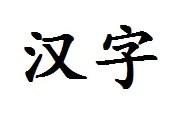 Hanzi Schriftzeichen