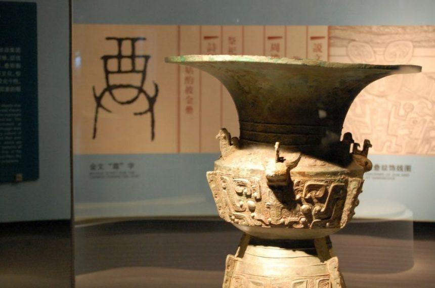 Zun Sanxingdui