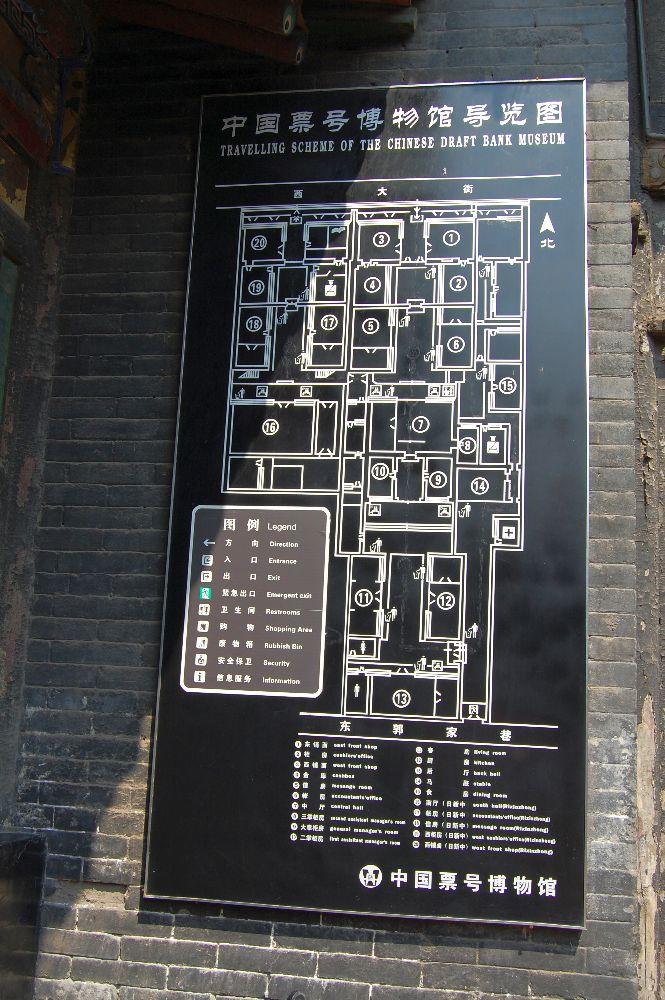 Plan der Rishengchang Bank