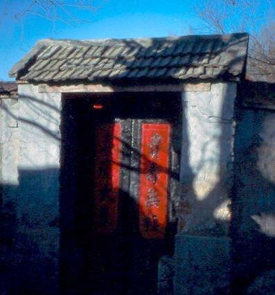 Houhai 1993