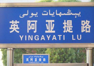 Yili Straßenschild in mehreren Sprachen