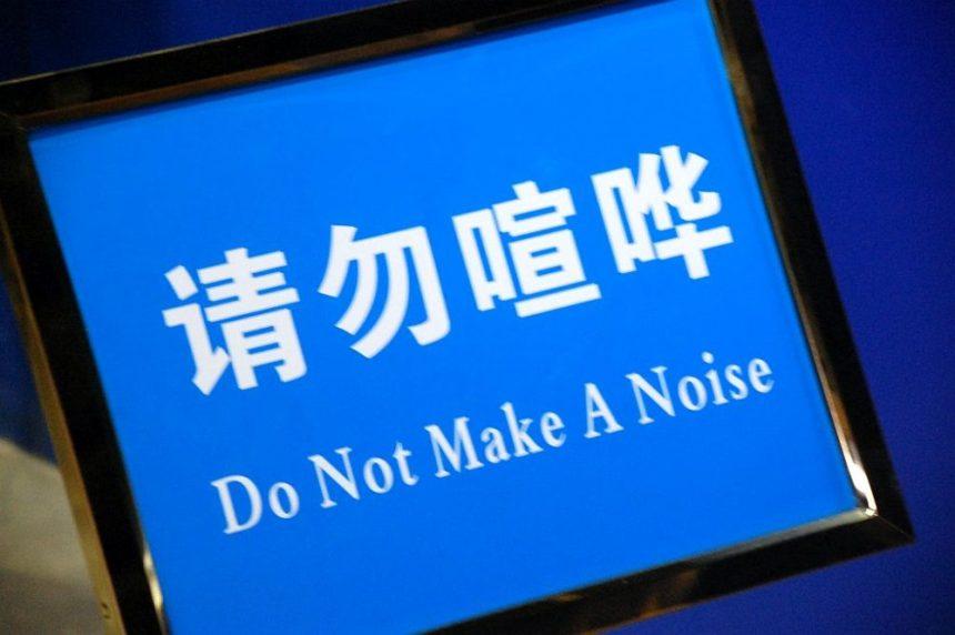 Do not make noice!