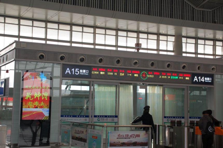 Xi'an Nordbahnhof; Gate