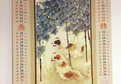 Kalender Bank of China