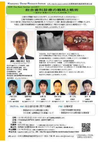群馬 総合歯科