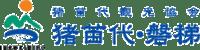 猪苗代観光協会【公式ホームページ】