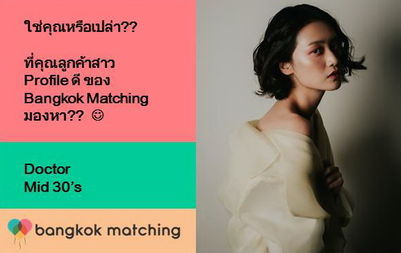 Attractive Thai Female Doctor for Dating and Marriage in Thailand 134202