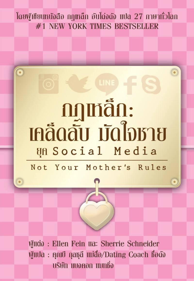 หนังสือสอนหาคู่ กฏเหล็ก ยุค social media ของบริษัทจัดหาคู่ หาคู่ หาคู่คนไทย หาคู่ต่างชาติ