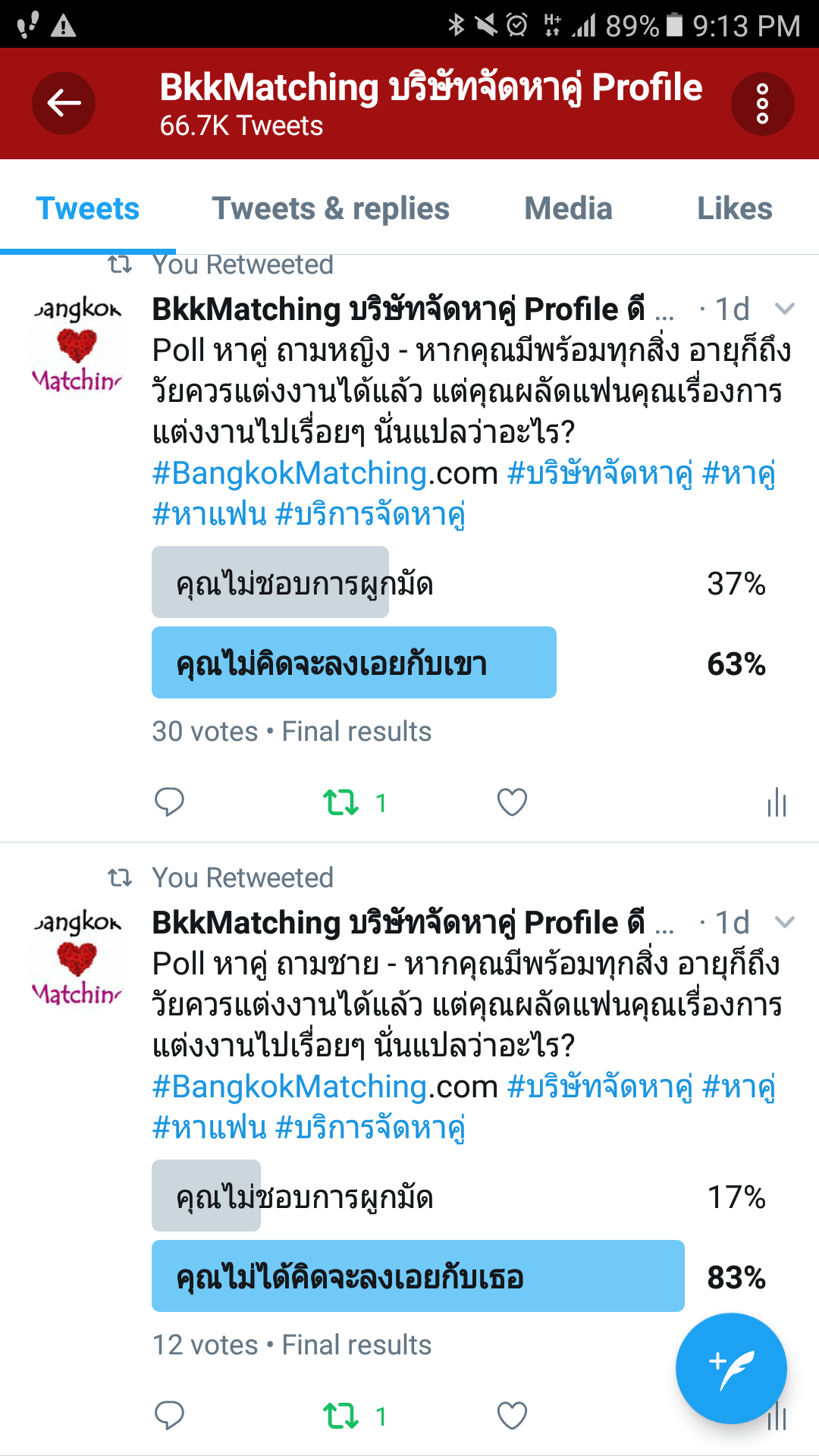 Dating Poll of Thai Dating Matchmaking Service Agency asking if they never want to get married with their girlfriend/boyfriend 226181