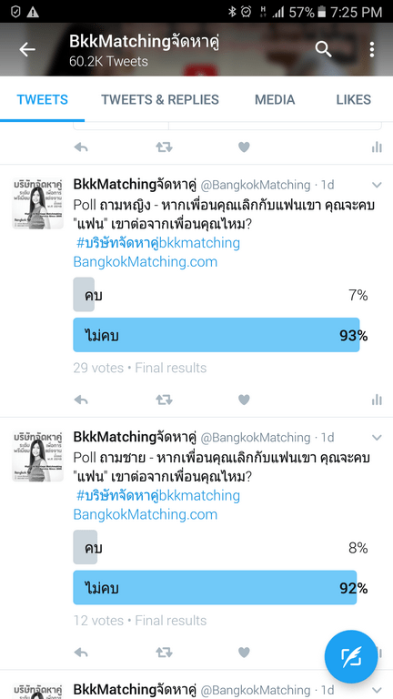"""Dating Poll of Dating and """"Matchmaking"""" Agency asking if you will date Ex of your friend?"""