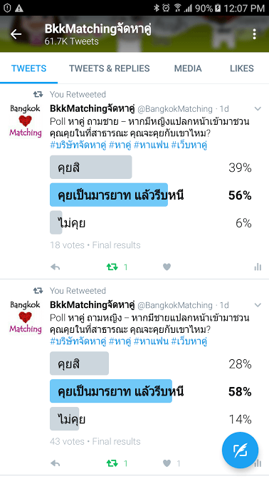 Dating Poll of BangkokMatching Dating and Matchmaking Agency: asking singles whether they like to be picked up by stranger