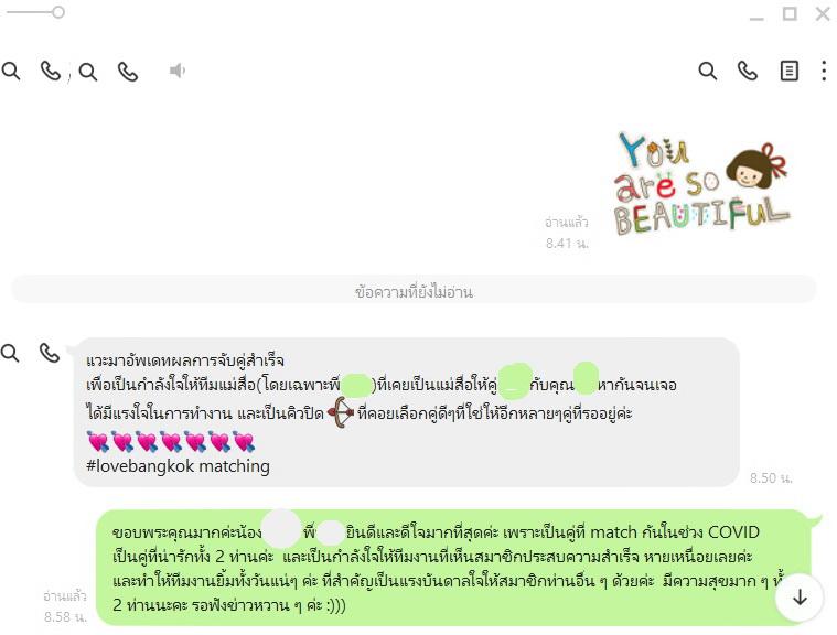 บริษัทจัดหาคู่ Bangkok Matching หาคู่ รีวิว Customer Review