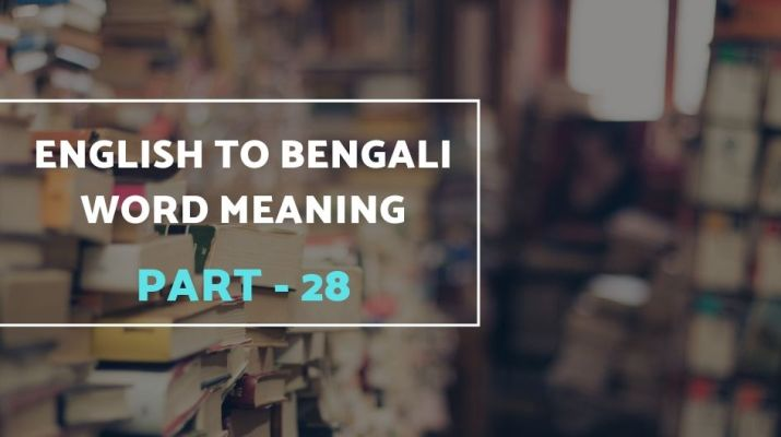 English to Bengali word meaning | Bengali words