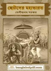 Chhotoder Mahabharat - Jogindranath Sarkar