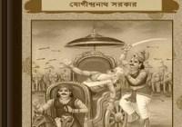 Chhotoder Mahabharat ebook