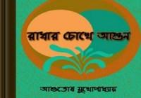 Radhar Chokhe Agun ebook