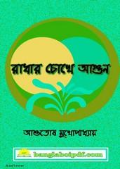 Radhar Chokhe Agun