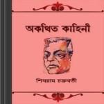 Akothita Kahini by Shibram Chakraborty ebook