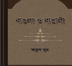 Bangla O Bangali ebook
