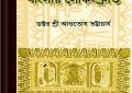 Banglar Lok Shruti ebook
