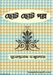 Chhoto Chhoto Galpo - Surendranath Majumdar