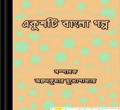 Ekushti Bangla Galpa ebook