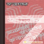 Janmantar- Nigurananda ebook