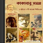 Kakababu Samagra ebook