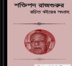 Shaktipada Rajguru Bengali books