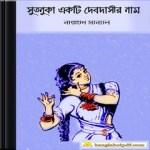 Sutonuka Ekti Debdasir Naam ebook