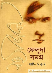 Feluda Samagra by Satyajit Ray ebook