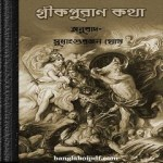 Greekpuran Kotha anubad ebook