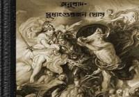 Greekpuran Kotha anubad ebook