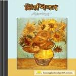 Lipika- Rabindranath Tagore ebook