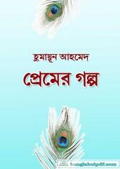Premer Galpo by Humayun Ahmed