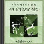 Rohoo Chandaler Har ebook