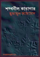 Shankhonil Karagar by Humayun Ahmed