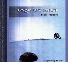 Tetul Bone Jochhna ebook