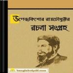 Upendrakishor Roy Chowdhury's ebook pdf