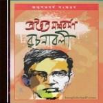 Adwaita Mallavarman Rachanabali pdf