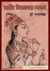 Ami Sirajer Begum by Shriparabat