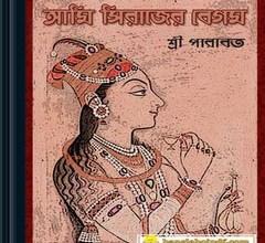 Ami Sirajer Begum ebook
