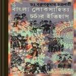 Bangla Loksahitya Charchar Itihas ebook