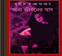 Onyo Jiboner Swad by Sunil Gangopadhyay
