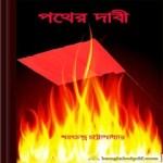 Pather Dabi by Sharat Chandra Chattopadhyay ebook
