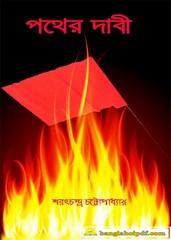 Pather Dabi by Sharat Chandra Chattopadhyay